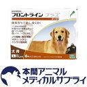 犬用フロントラインプラスL(20kg〜40kg)6ピペット【宅配便】【動物用医薬品】【ノミ・ダニ・シラミ駆除】【HLS_DU】