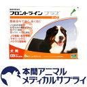 犬用 フロントラインプラス XL (40kg〜60kg) 6ピペット【宅配便】【動物用医薬品】【ノミ・ダニ・シラミ駆除】【ノミダニ予防薬最安値にチャレンジ!】