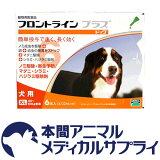 犬用 フロントラインプラス XL (40kg〜60kg) 6ピペット【宅配便】【動物用医薬品】【ノミ・ダニ・シラミ駆除】【HLSDU】