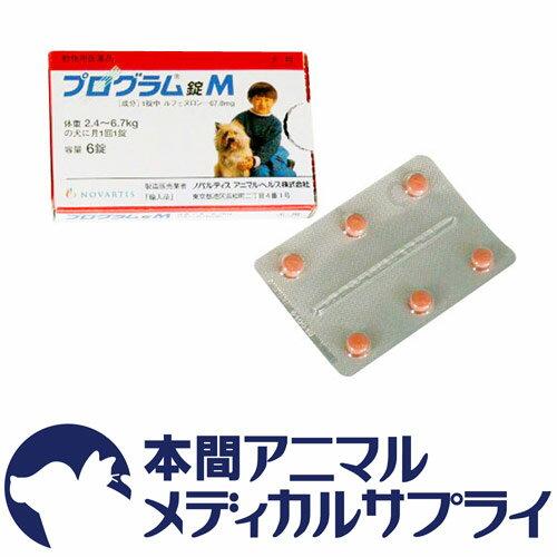 ノバルティス犬用 プログラム錠M (体重2.4kg〜6.7kg)【動物用医薬品】【ノミ卵・幼虫発育阻害剤】