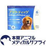 ノバルティス犬用 プラク-ティック LL 5.0ml (22Kg以上〜50Kg未満) 6ピペット【動物用医薬品】
