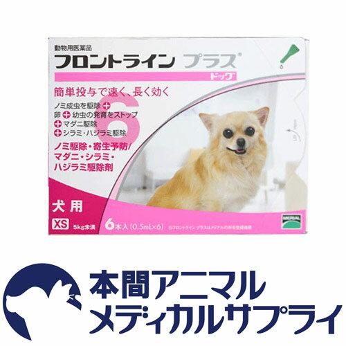 犬用 フロントラインプラス XS (5kg未満用) 6ピペット【宅配便】【動物用医薬品】【ノミ・ダニ・シラミ駆除】