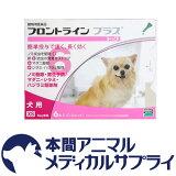 犬用 フロントラインプラス XS (5kg未満用) 6ピペット【宅配便】【動物用医薬品】【ノミ・ダニ・シラミ駆除】【HLSDU】