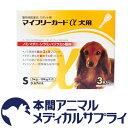 フジタ製薬犬用 マイフリーガードα S 5〜10kg未満 3ピペット【ノミダニ駆除薬】【動物用医薬品】