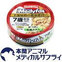 メディファス ウェット高齢猫用 かつおと若鶏ささみ 70g【プレミアムフード】