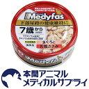 メディファス ウェット高齢猫用 まぐろと若鶏ささみ 70g【プレミアムフード】