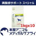 ロイヤルカナン犬用 満腹感サポート スペシャル ドライ 1kgx10個【食事療法食】