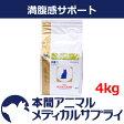 ロイヤルカナン猫用 満腹感サポート ドライ 4kg【食事療法食】