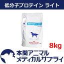 【500円OFFクーポン!】ロイヤルカナン犬用 低分子プロテインライト ドライ 8kg【食事療法食】