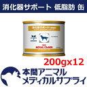 【500円OFFクーポン!】ロイヤルカナン犬用 消化器サポート 低脂肪 缶 200gx12個【食事療法食】
