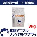 ロイヤルカナン 犬用 消化器サポート ドライ 低脂肪 3kg【食事療法食】