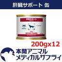 ロイヤルカナン犬用 肝臓サポート 缶 200gx12個【食事療法食】