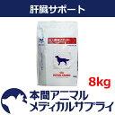 【500円OFFクーポン!】ロイヤルカナン犬用 肝臓サポート ドライ 8kg【食事療法食】【送料無料】