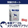 ロイヤルカナン犬用 腎臓サポート ドライ 8kg【食事療法食】【送料無料】