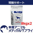 ロイヤルカナン犬用 腎臓サポート ドライ 8kgx2個【食事療法食】【送料無料】