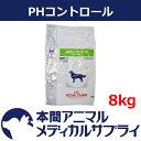 ロイヤルカナン犬用 PHコントロール ドライ 8kg【食事療法食】