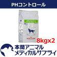 ロイヤルカナン犬用 PHコントロール ドライ 8kgx2個【食事療法食】【送料無料】