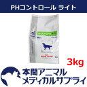 ロイヤルカナン犬用 PHコントロールライト ドライ 3kg【食事療法食】