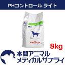ロイヤルカナン犬用 PHコントロールライト ドライ 8kg【食事療法食】【送料無料】