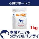 ロイヤルカナン犬用 心臓サポート2 ドライ 1kg【食事療法食】