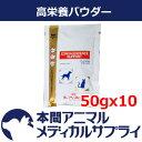 ロイヤルカナン犬猫用 高栄養パウダー 50gx10個【食事療法食】
