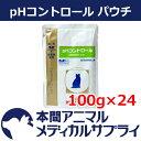 ロイヤルカナン猫用 pHコントロール パウチタイプ 100gx24個【食事療法食】