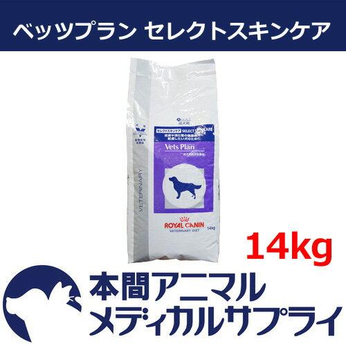 ロイヤルカナン犬用 ベッツプラン セレクトスキンケア ドライ 14kg【準食事療法食】...:wwpc:10000411