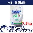 ヒルズ犬用 r/d ドライ 7.5kg【食事療法食】