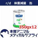 ヒルズ犬用 r/d 缶 350gx12個【食事療法食】