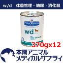 ヒルズ犬用 w/d 缶 370gx12個【食事療法食】