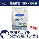 ヒルズ犬用 w/d ドライ 3kg【食事療法食】