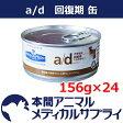 ヒルズ犬猫用 a/d 缶 156gx24個【食事療法食】