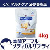 ヒルズ猫用 c/d マルチケア 4kg【食事療法食】