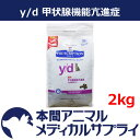 【500円OFFクーポン!】ヒルズ猫用 y/d ドライ 2kg【食事療法食】