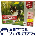 バイエル薬品犬用 フォートレオン 1.6mlx3(体重8kg〜16kg)【動物用医薬品】