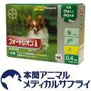 バイエル薬品犬用 フォートレオン 0.4mlx3(体重2kg〜4kg)【動物用医薬品】