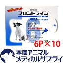 犬用 フロントラインスポット オン ドッグ S (2kg〜10kg)60ピペット【動物用医薬品】【ノミ・ダニ駆除】