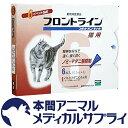 猫用 フロントラインスポット オン キャット6ピペット【動物用医薬品】【ノミ・ダニ駆除】