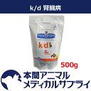 ヒルズ猫用 k/d 500g【食事療法食】