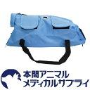 キリカン洋行 猫用 診察保定バッグ XL 6-8kgそのまま診察ができて便利! 猫袋