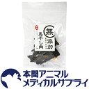 【500円OFFクーポン!】THジャパン無添加 馬干し肉 50g