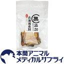 【500円OFFクーポン!】THジャパン無添加 北海道産 鮭 30g