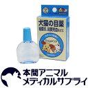 内外製薬犬猫用 犬チョコ目薬V 15ml【動物用医薬品】【点眼剤】