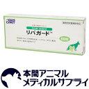 サイペット犬猫用 サプリメント リバガード 60粒入(10粒×6シート)肝臓の健康をサポート