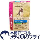 【エントリーでポイント10倍!】ユーカヌバ 犬用7歳以上用 ラム&ライスシニア 超小粒 ドライ 7.5kg ドッグフード [正規品]