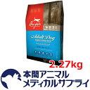 【500円OFFクーポン!】オリジン犬用 アダルト ドライ 2.27kg【プレミアムフード】