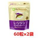 【200円OFFクーポン!】ペットナチュラルズL-リジン 猫用 60粒×2袋