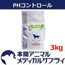 【500円OFFクーポン!】ロイヤルカナン犬用 PHコントロール ドライ 3kg【食事療法食】