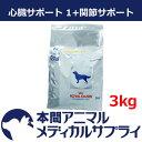 【200円OFFクーポン!】ロイヤルカナン犬用 心臓サポート1+関節サポート ドライ 3kg【食事療