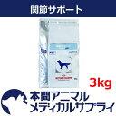 【500円OFFクーポン!】ロイヤルカナン犬用 関節サポート ドライ 3kg【食事療法食】